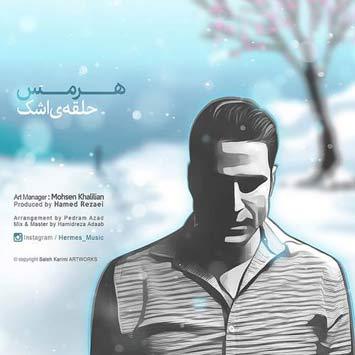 دانلود آهنگ جدید هرمس به نام حلقه اشک Hermes Halgheyeh Ashk