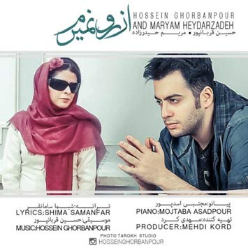 دانلود آهنگ جدید حسین قربانپور به نام از رو نمیرم Hossein Ghorbanpour Az Roo Nemiram