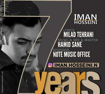 Iman Hosseini Years - دانلود آهنگ جدید ایمان حسینی به نام 7 سال