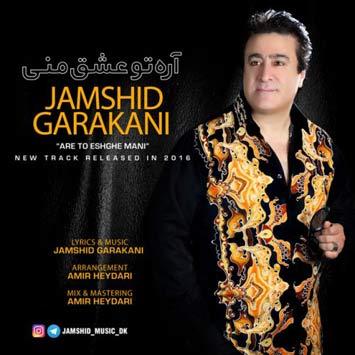 دانلود آهنگ جدید جمشید گرکانی به نام آره تو عشق منی Jamshid Garakani