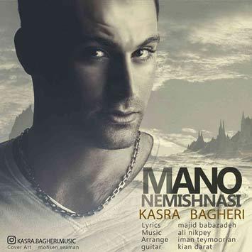 Kasra Bagheri Mano Nemishnasi - دانلود آهنگ جدید کسری باقری به نام منو نمیشناسی