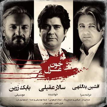 دانلود آهنگ جدید سالار عقیلی به نام خون غزل Khoone Ghazal By Salar Aghili