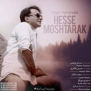 majid-akhshabi-called-hesse-moshtarak