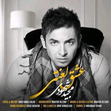 دانلود آهنگ جدید مجید شهودی به نام عشق لعنتی Majid Shohoodi Eshghe Laanati