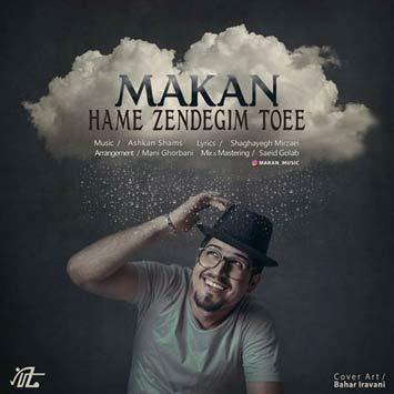 دانلود آهنگ جدید ماکان به نام همه زندگیم تویی Makan Called Hame Zendegim Toee