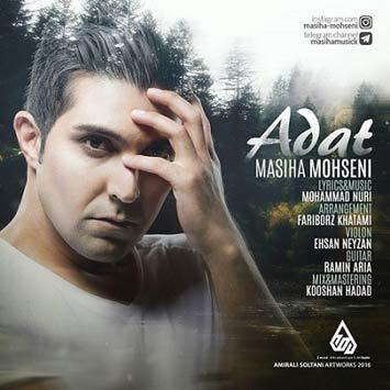 دانلود آهنگ جدید مسیحا محسنی به نام عادت Masiha Mohseni Adat