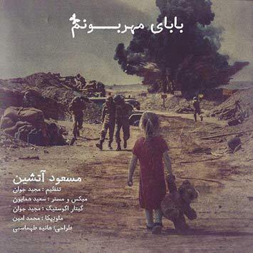 دانلود آهنگ جدید مسعود آتشین به نام بابای مهربونم Masoud Atashin Babaye Mehrabonam