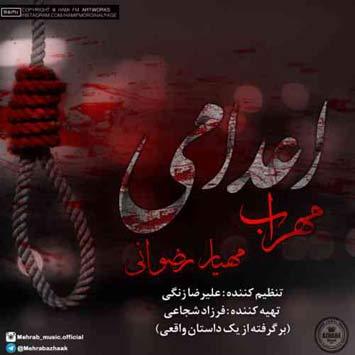 دانلود آهنگ جدید مهراب به نام اعدامی Mehrab Edami