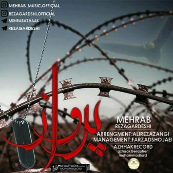 دانلود آهنگ جدید مهراب و رضا گردشی به نام پرواز Mehrab Parvaz Ft Reza Gardeshi