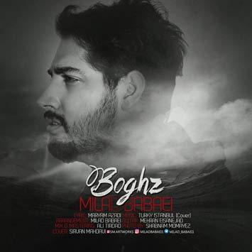 دانلود آهنگ جدید میلاد بابایی به نام بغض Milad Babaei Boghz