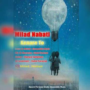 دانلود آهنگ جدید میلاد نباتی به نام کنار تو Milad Nabati Kenare To