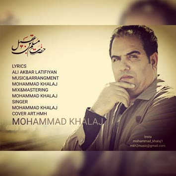 دانلود آهنگ جدید محمد خلج به نام حضرت مسلم بن عقیل Mohammad Khalaj Moslem