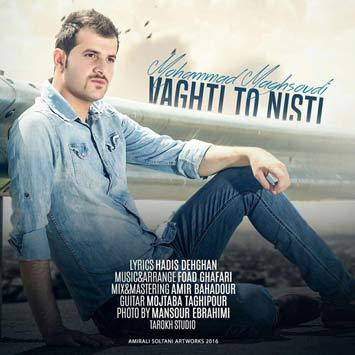 Mohammad Maghsoudi Vaghti To Nisti - دانلود آهنگ جدید محمد مقصودی به نام وقتی تو نیستی