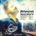 دانلود آهنگ جدید محمد رشیدیان به نام منم مثل تو