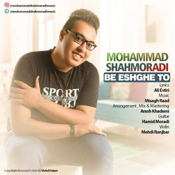 mohammad-shahmoradi-be-eshghe-to