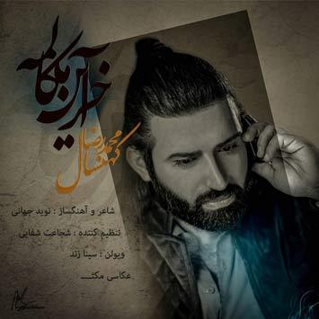 دانلود آهنگ جدید محمدرضا کهنسال به نام آخرین مکالمه Mohammadreza Kohansal Akharin Mokalemeh