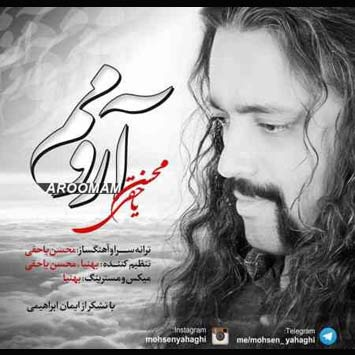 Mohsen Yahaghi Aroomam - دانلود آهنگ جدید محسن یاحقی به نام آرومم