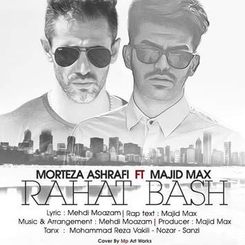 دانلود آهنگ جدید مرتضی اشرفی به نام راحت باش Morteza Ashrafi Rahat Bash Ft Majid Max