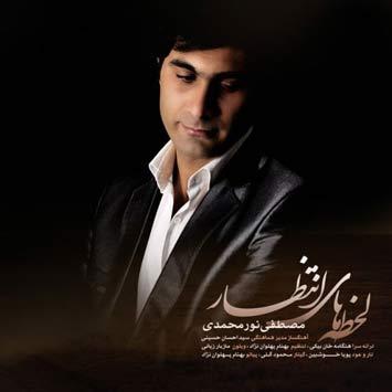 دانلود آهنگ جدید مصطفی نورمحمدی به نام لحظه های انتظار Mostafa Nour Mohammadi Lahzehaye Entezar