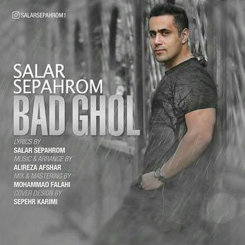 دانلود آهنگ جدید سلار سپهرم به نام بد قول Music Salar Sepahrom Bad Ghol