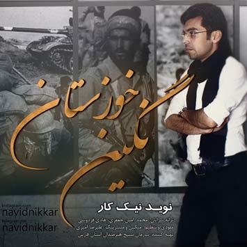 دانلود آهنگ جدید نوید نیک کار به نام نگین خوزستان Navid Nikkar Negine Khoozestan