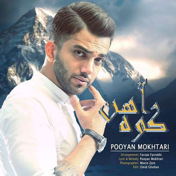 pooyan-mokhtari-called-koohe-ahan