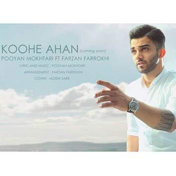 دانلود آهنگ جدید پویان مختاری به نام کوه آهن Pooyan Mokhtari Called Koohe Ahan