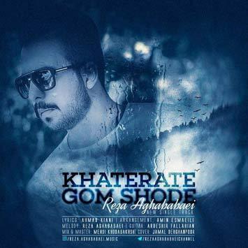 دانلود آهنگ جدید رضا آقابابایی به نام خاطرات گم شده Reza Aghababaei Khaterate Gom Shode