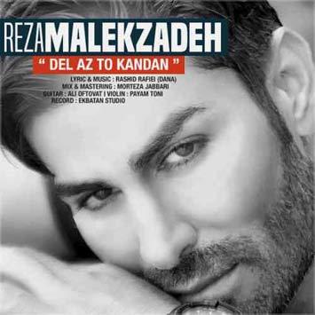 reza-malekzadeh-del-az-to-kandan
