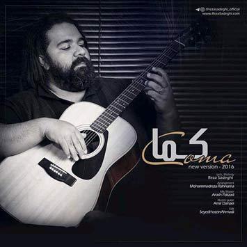 دانلود آهنگ جدید رضا صادقی به نام کما Reza Sadeghi Koma