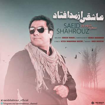 دانلود آهنگ جدید سعید شهروز به نام عاشقی از مد افتاد Saeid Shahrouz Asheghi Az Mod Oftad