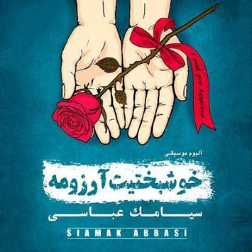 Siamak Abbasi Khoshbakhtit Arezomeh - دانلود آهنگ جدید سیامک عباسی به نام بارون
