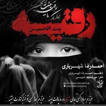 Ahmad Solo Roghayeh - دانلود آهنگ جدید احمد سلو به نام رقیه
