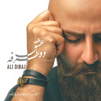 دانلود آهنگ جدید علی دیباج به نام عشق دو طرفه Ali Dibaj Eshghe Do Tarafeh