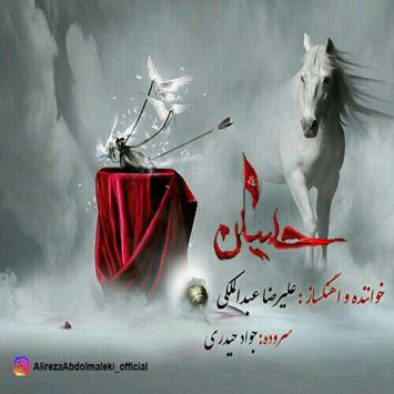 دانلود آهنگ جدید علیرضا عبدالملکی به نام حسین من Alireza Abdolmaleki Hosseine Man
