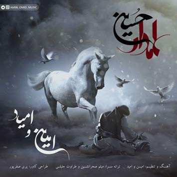 amin-ft-omid-called-almdare-hossein