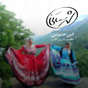 دانلود آهنگ جدید امین حسینی به نام شهرستانی Amin Hosseini Called Shahrestani
