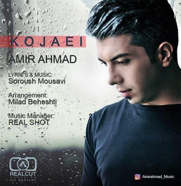 دانلود آهنگ جدید امیر احمد به نام کجایی Amir Ahmad Kojaei