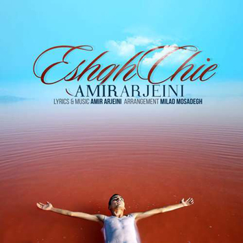 دانلود آهنگ جدید امیر ارجینی به نام عشق چیه Amir Arjeini Called Eshgh Chie