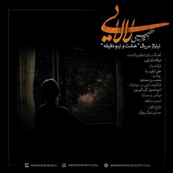 دانلود آهنگ جدید امیر عظیمی به نام لالایی Amir Azimi Lalaei