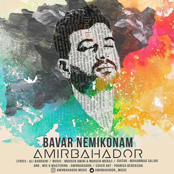 دانلود آهنگ جدید امیربهادر به نام باور نمیگنم Amirbahador Bavar Nemikonam