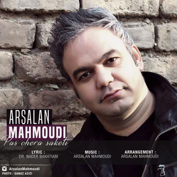 دانلود آهنگ جدید ارسلان محمودی به نام پس چرا ساکتی Arsalan Mahmoudi Pas Chera Saketi