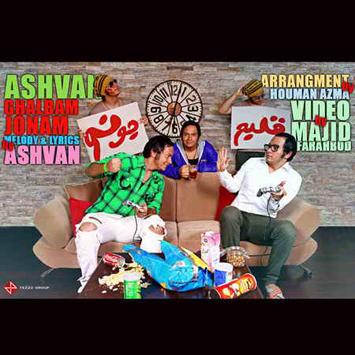 ashvan-ghalbam-joonam