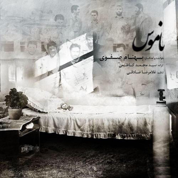 behnam-safavi-called-namoos