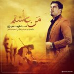 دانلود موزیک ویدیو جدید احسان خواجه امیری به نام من عاشقم