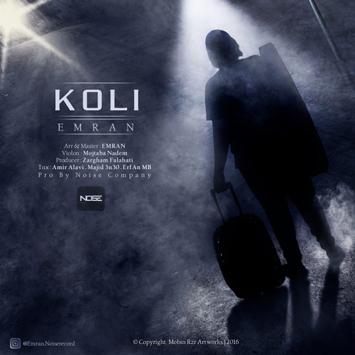 دانلود آهنگ جدید عمران به نام کولی Emran Koli