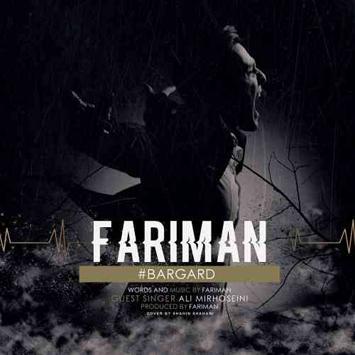 دانلود آهنگ جدید فریمن به نام برگرد Fariman Bargard