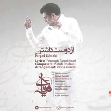 دانلود آهنگ جدید فریاد ظهرابی به نام از دوست داشتن Faryad Zohrabi Az Doost Dashtan