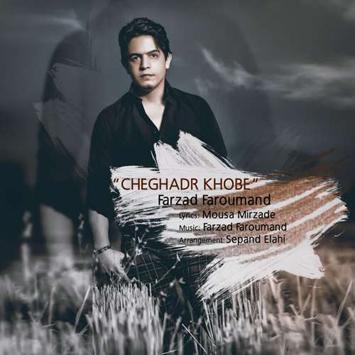farzad-faroomand-called-cheghadr-khobe
