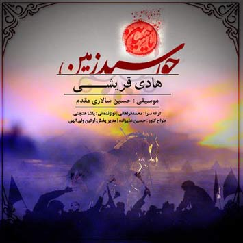 hadi-ghoreishi-called-khorshide-zamin